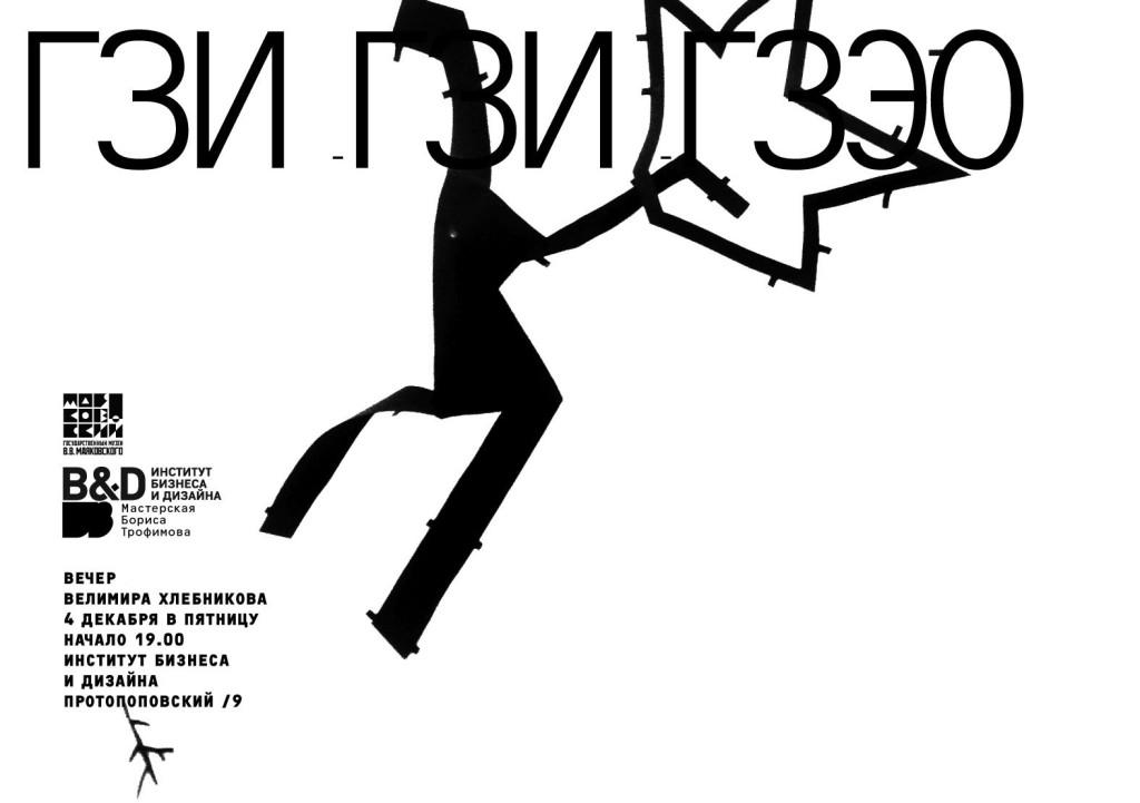 Приглашение на вечер Велимира Хлебникова «ГЗИ-ГЗИ-ГЗЭО»