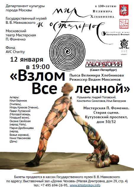 12 января 2016 - спектакль: театральная ЛАБОРАТОРИЯ «Взлом вселенной»