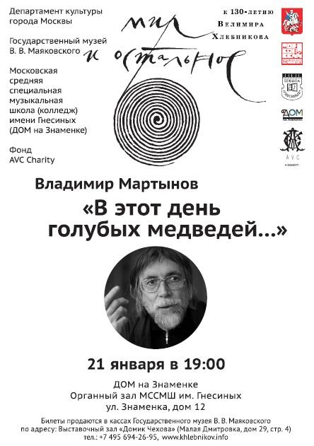 21 января 2016 - концерт: Владимир Мартынов «В этот день голубых медведей...»