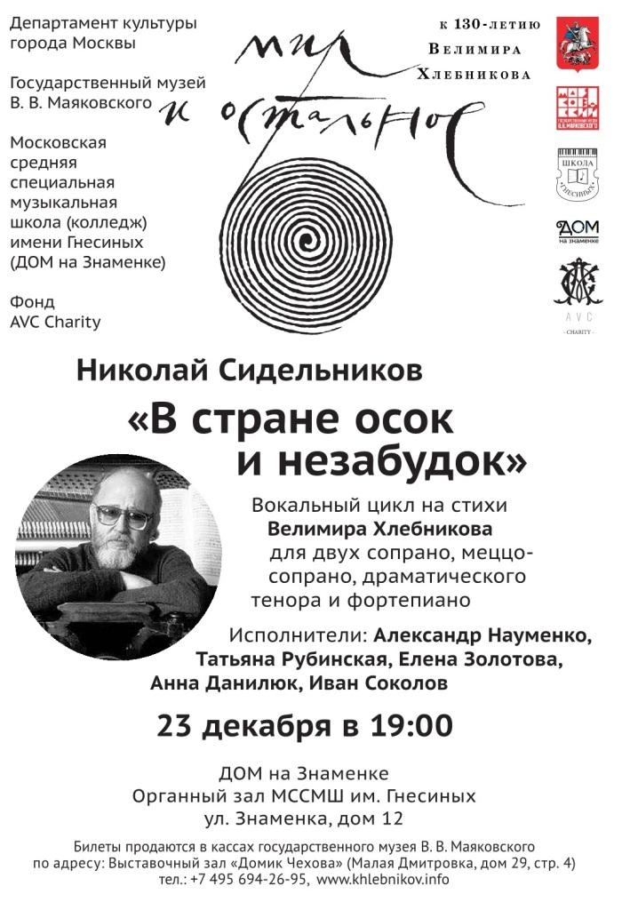 Николай Сидельников «В стране осок и незабудок» - вокальный цикл на стихи Велимира    Хлебникова
