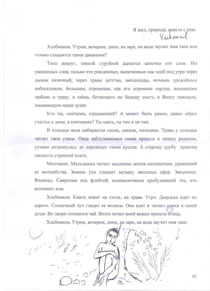 Степан Ботиев ПОСВЯЩЕНИЕ СОФИИ СТАРКИНОЙ