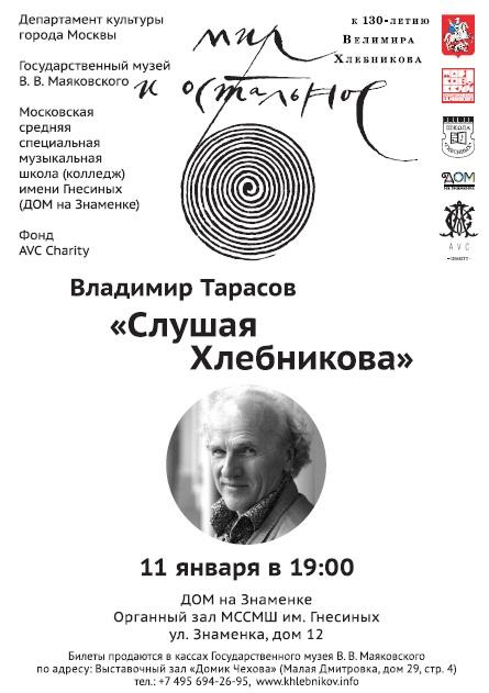 11 января 2016 года - концерт: Владимир Тарасов «Слушая Хлебникова»