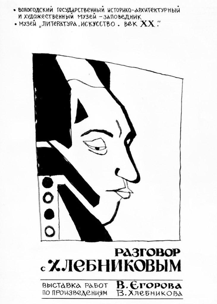 Выставка Владимира Егорова «Разговор с Хлебниковым»