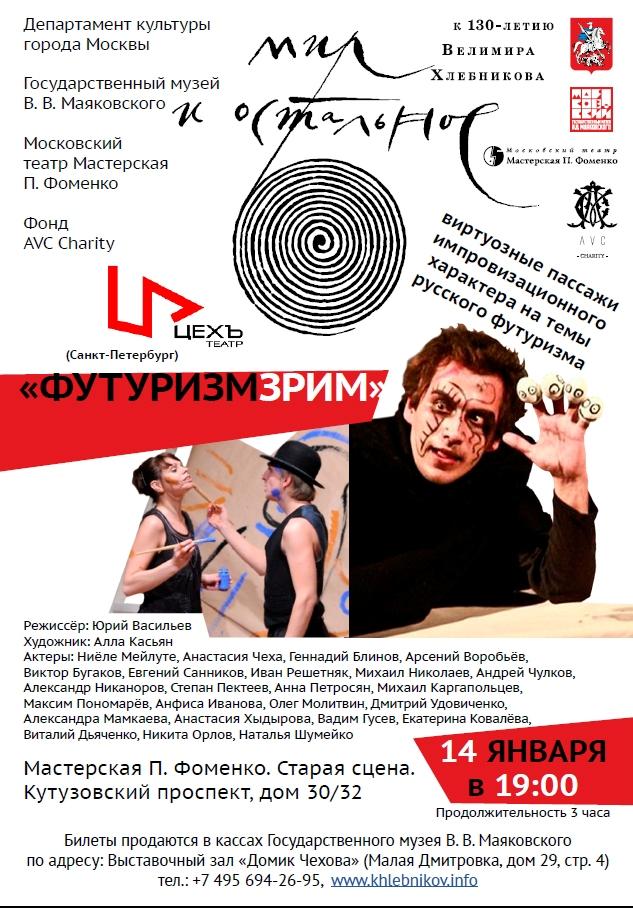 14 января 2016 - спектакль: театр ЦЕХЪ «Футуризмзрим»