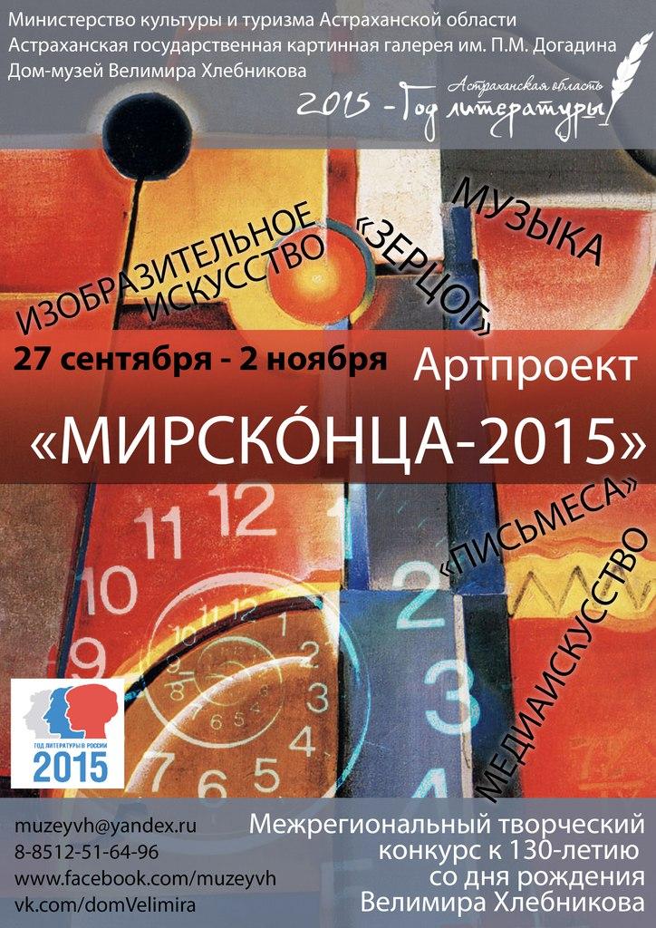 Артпроект Мирсконца 2015