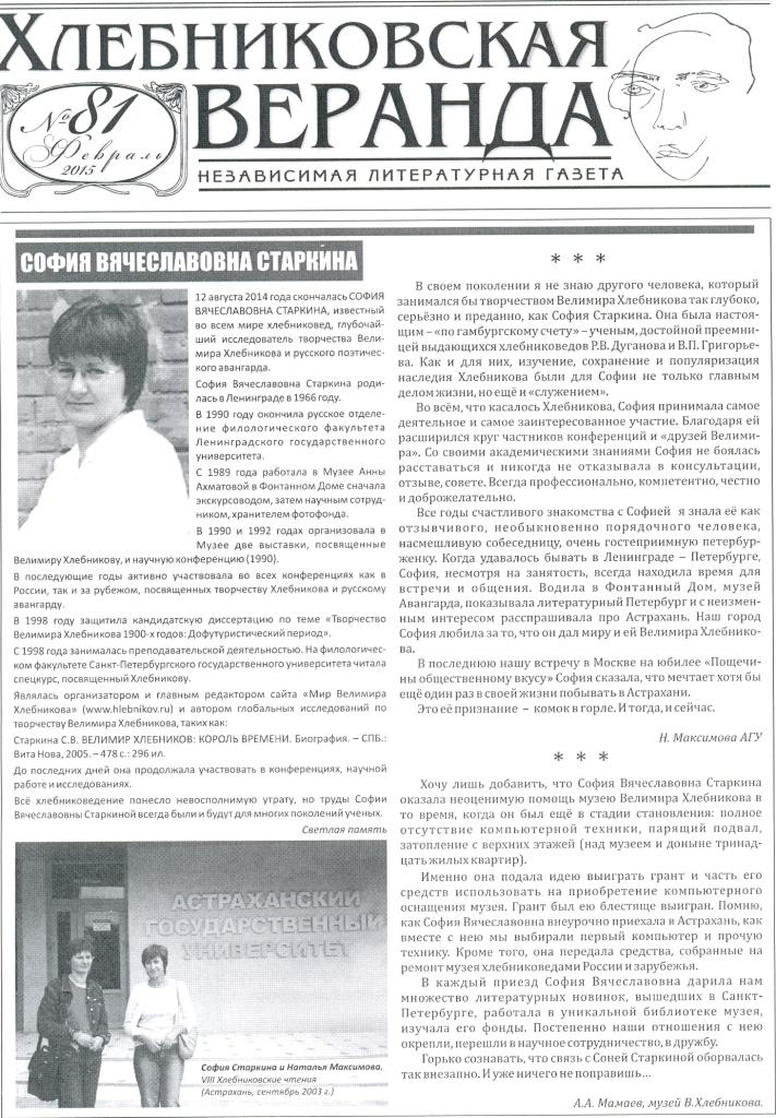 Хлебниковская веранда памяти С.В. Старкиной