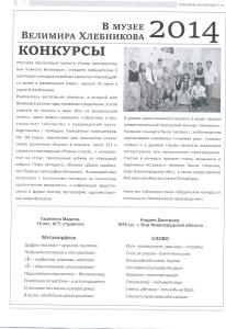 Хлебниковская веранда 81
