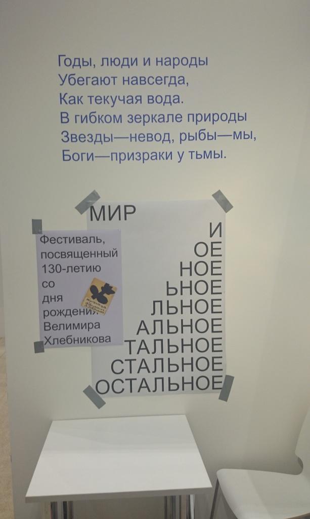 Фестиваль и выставка «Мир и остальное»