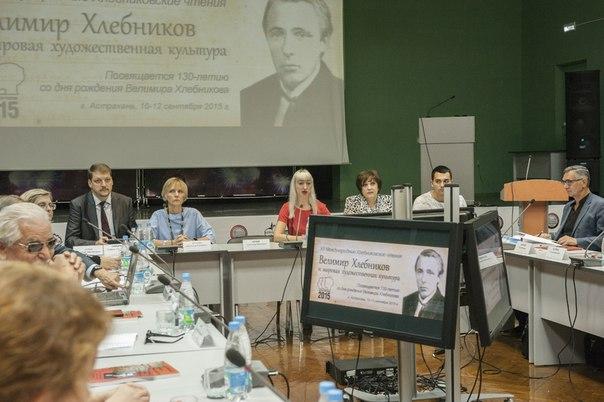 XII Международные Хлебниковские Чтения. Фото - Воронцов И.И