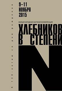 «Хлебников в степени N» - конфенренция в Москве 2015