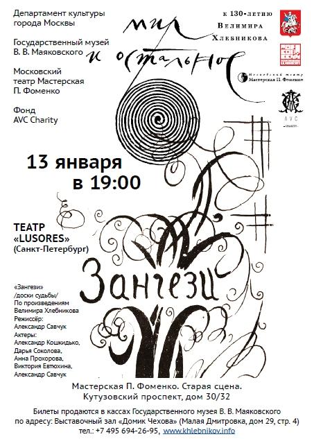 13 января 2016 - спектакль: театр LUSORES «Зангези» / «Доски судьбы»