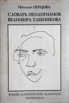 Перцова Н. Словарь неологизмов Велимира Хлебникова. 1995