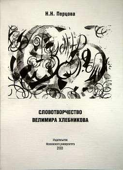 Перцова Словотворчество Велимира Хлебникова. 2003