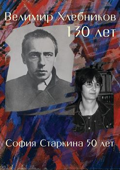 Выставка в музее Шаляпина - Старкина и Хлебников